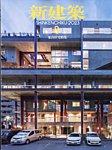 新建築:表紙