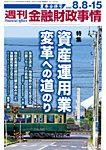 週刊金融財政事情の表紙