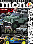 モノマガジン(mono magazine) 定期購読