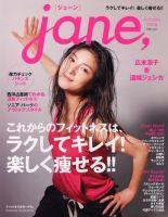 Jane(ジェーン):表紙