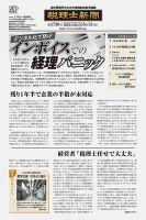 税理士新聞:表紙