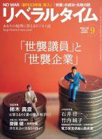 月刊リベラルタイム:表紙