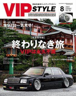VIP STYLE 表紙画像