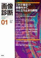 Diagnostic Imaging - 画像診断:表紙