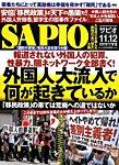 SAPIO(サピオ)の表紙