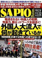 SAPIO(サピオ):表紙