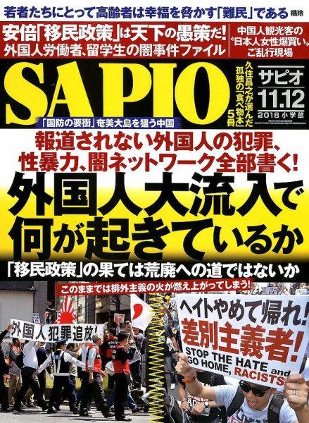 SAPIO 表紙画像