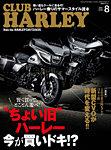 CLUB HARLEY(クラブハーレー)の表紙