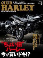 CLUB HARLEY(クラブハーレー):表紙