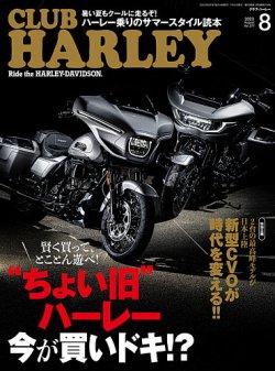 CLUB HARLEY 表紙画像(小)