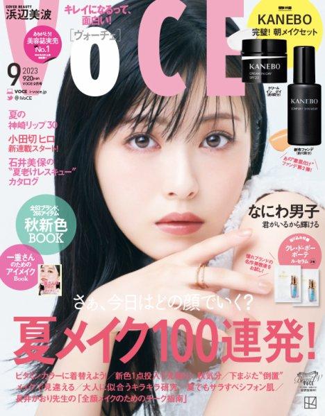 VoCE 表紙画像(大)