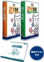 プレジデントビジネス達人塾 話す技術(VHS版):表紙