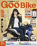 GOO BIKE首都圏版(プロトコーポレーション.)