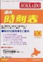 北海道時刻表:表紙