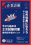 中小企業診断士向け雑誌『企業診断』