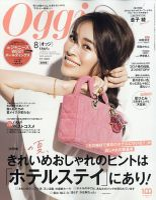 Oggi(オッジ):表紙