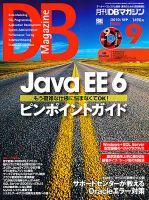 DBマガジン:表紙