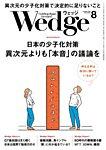 WEDGE(ウェッジ)(ウェッジ)