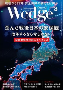 WEDGE 表紙画像(小)