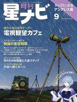月刊星ナビ:表紙