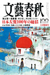 文藝春秋の表紙