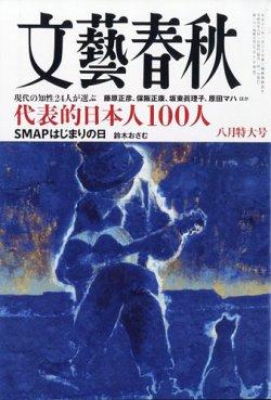 文藝春秋 表紙画像