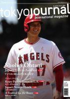 TOKYO JOURNAL:表紙