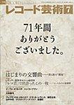 雑誌画像:レコード芸術