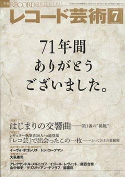 レコード芸術 表紙画像