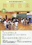 雑誌画像:教育音楽 小学版