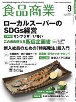 食品商業:表紙