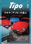 Tipo(ティーポ)の表紙