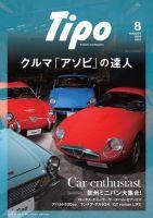 Tipo(ティーポ):表紙