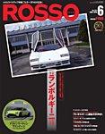 ROSSO(ロッソ):表紙