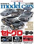 MODEL CARS(モデル・カーズ):表紙