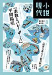 雑誌画像:小説現代