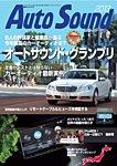 雑誌画像:AutoSound(オートサウンド)