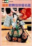 雑誌画像:最新歌舞伎俳優名鑑