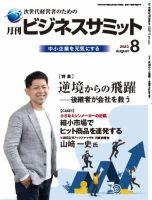 月刊ビジネスサミット:表紙