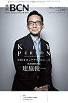 雑誌画像:週刊BCN