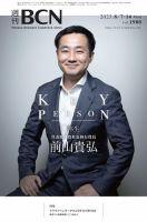 週刊BCN:表紙