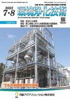 環境浄化技術:表紙