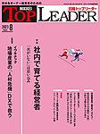 雑誌画像:日経トップリーダー