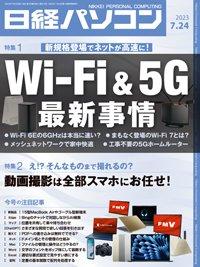 日経パソコン 表紙画像