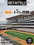 日経アーキテクチュア:表紙