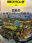 日経コンピュータ:表紙