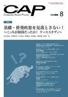 月刊CAP:表紙