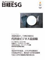 日経エコロジー:表紙