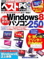 日経ベストPC+デジタル:表紙