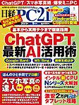 雑誌画像:日経PC21